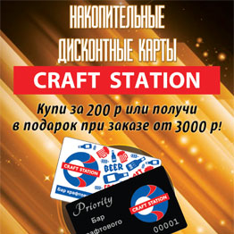 "Бонусные карты ""Craft Station"""