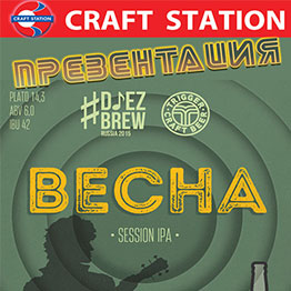"Презентация ""весны"" в Craft Station!"