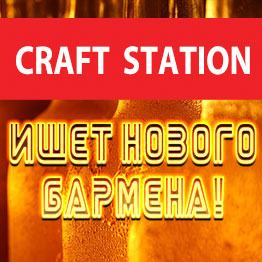 Craft Station ищет бармена!